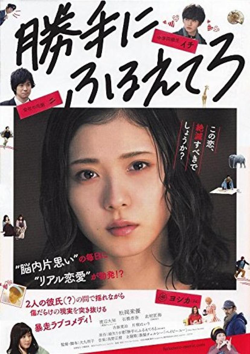 映画チラシ 勝手にふるえてろ 松岡茉優 ファントム・フィルム