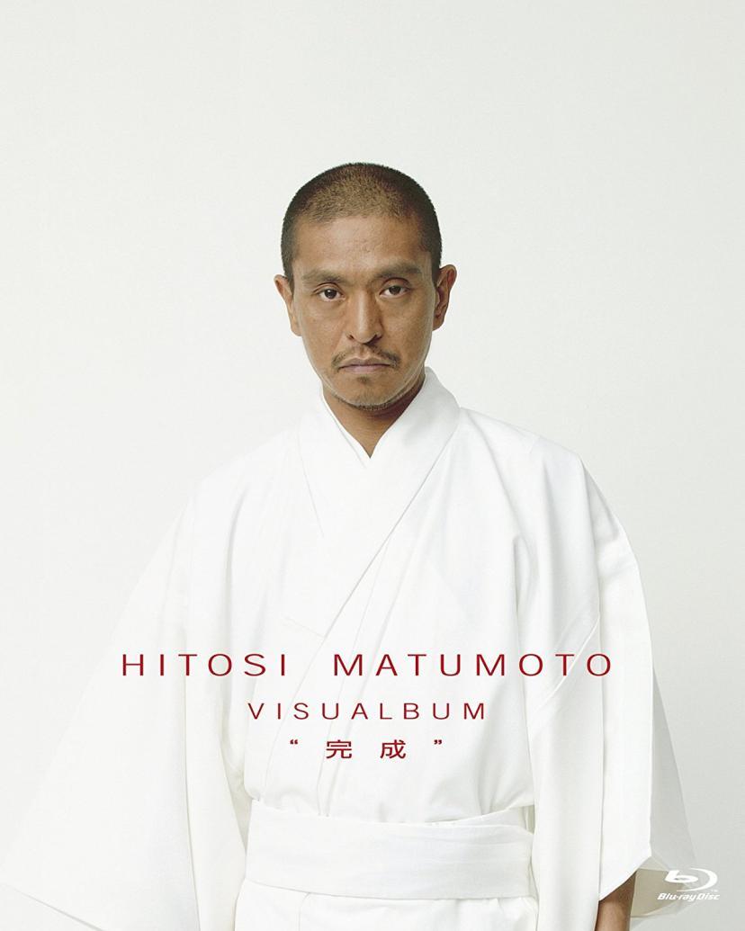『VISUALBUM』HITOSHI MATSUMOTO