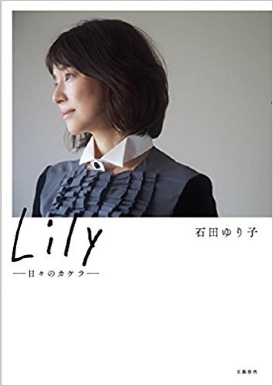 『Lily-日々のカケラ-』石田ゆり子