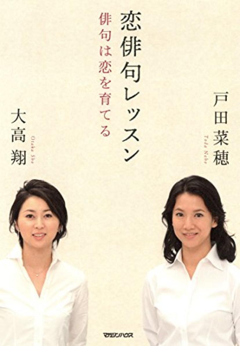 『恋俳句レッスン 俳句は恋を育てる』戸田菜穂