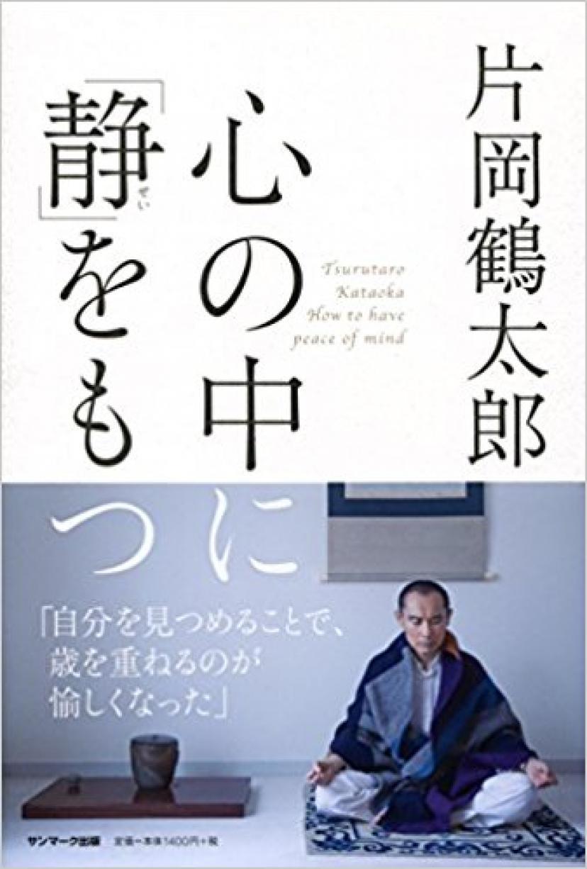 『心の中に「静」をもつ』片岡鶴太郎