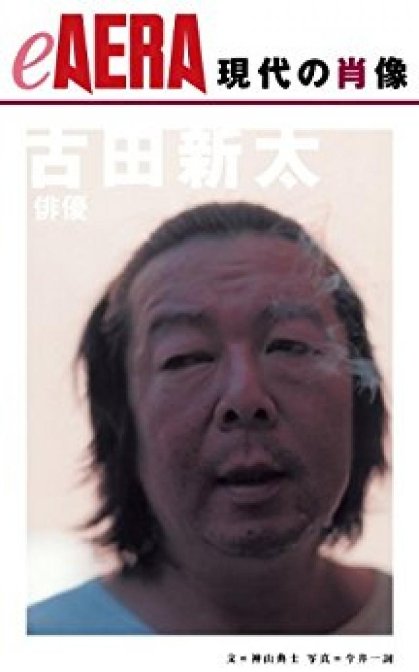 『現代の肖像』古田新太
