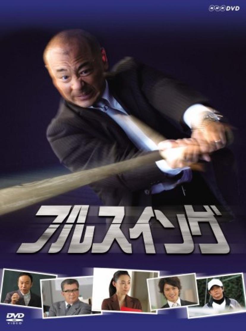 『NHK フルスイング』