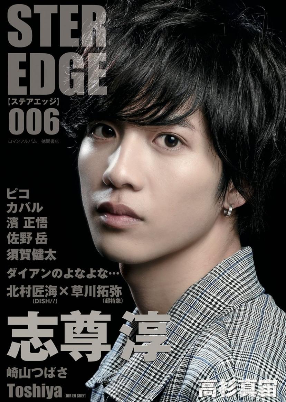 STER EDGE 006: ロマンアルバム  志尊淳
