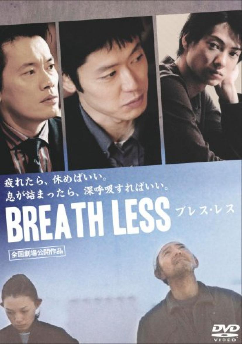 『BLEATH LESS』