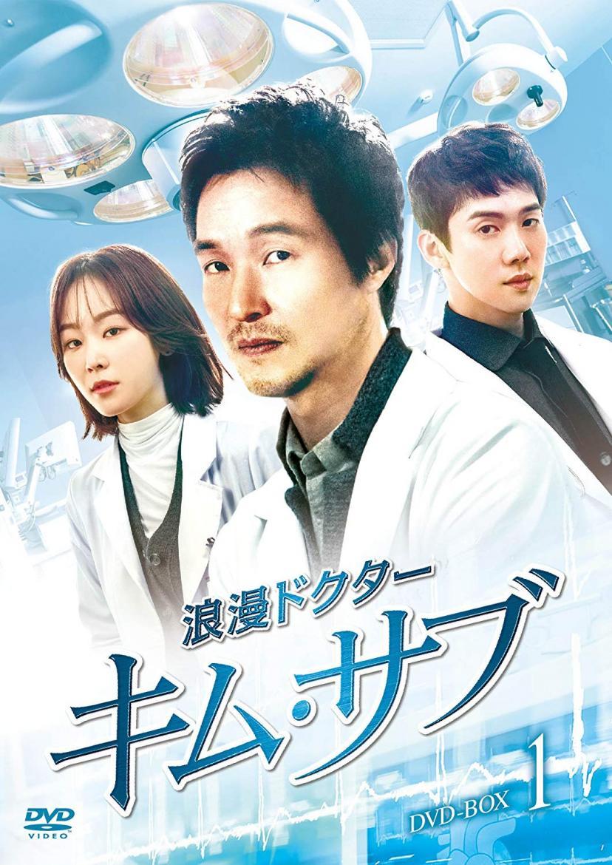 浪漫ドクター キム・サブ DVDBOX