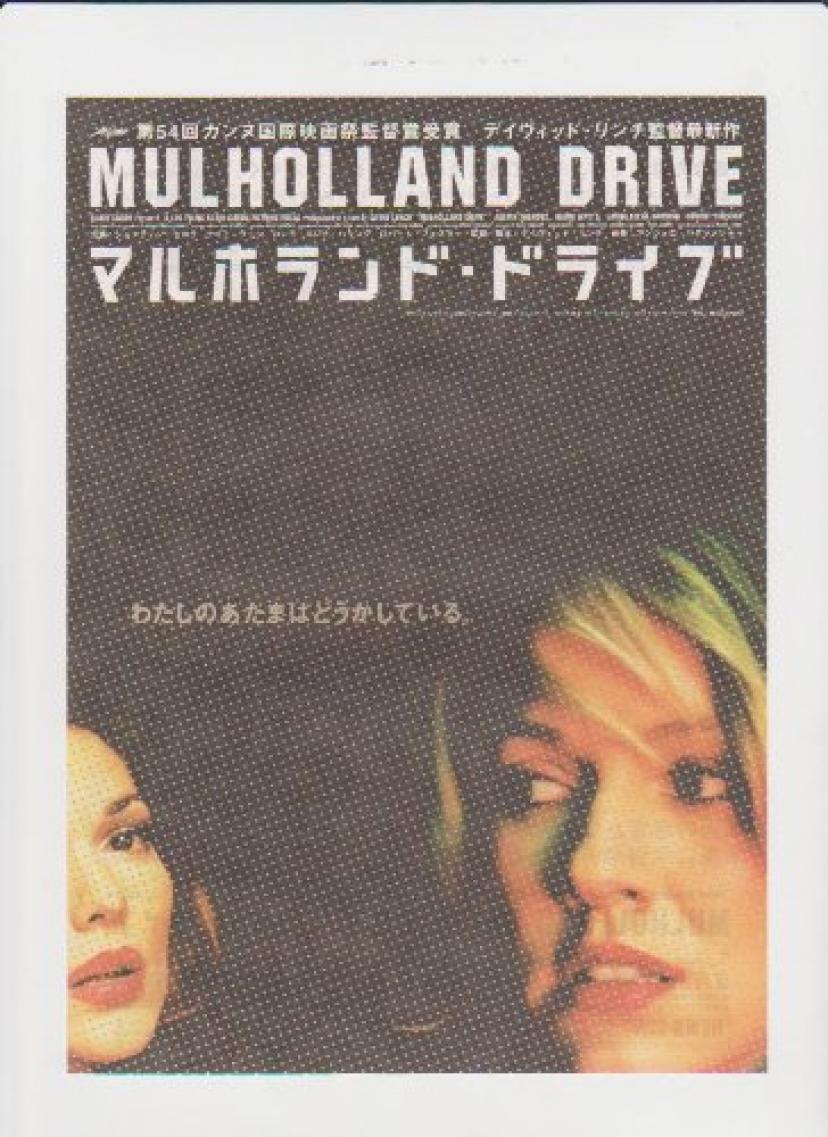 映画チラシ 「マルホランド・ドライブ」