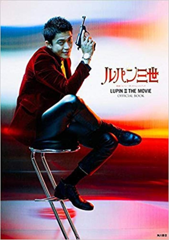 映画『ルパン三世オフィシャルブック』