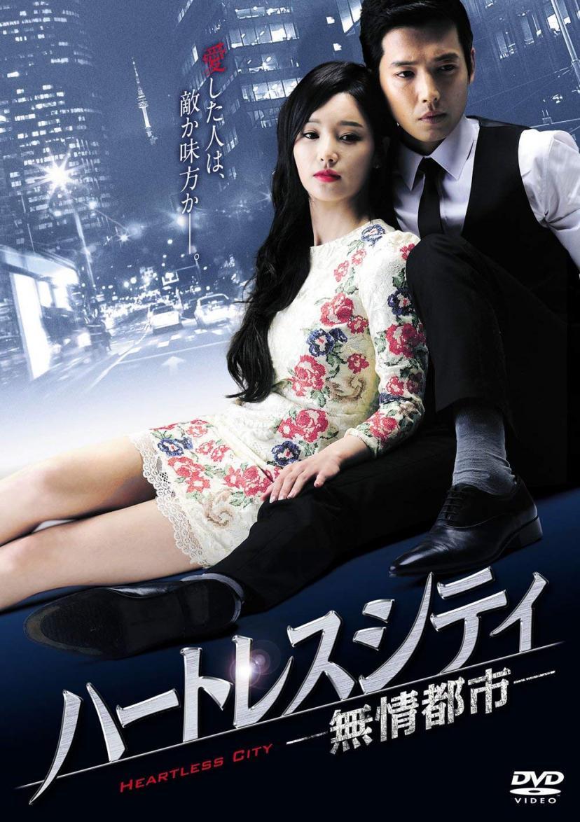 ハートレスシティ〜無情都市〜 DVD