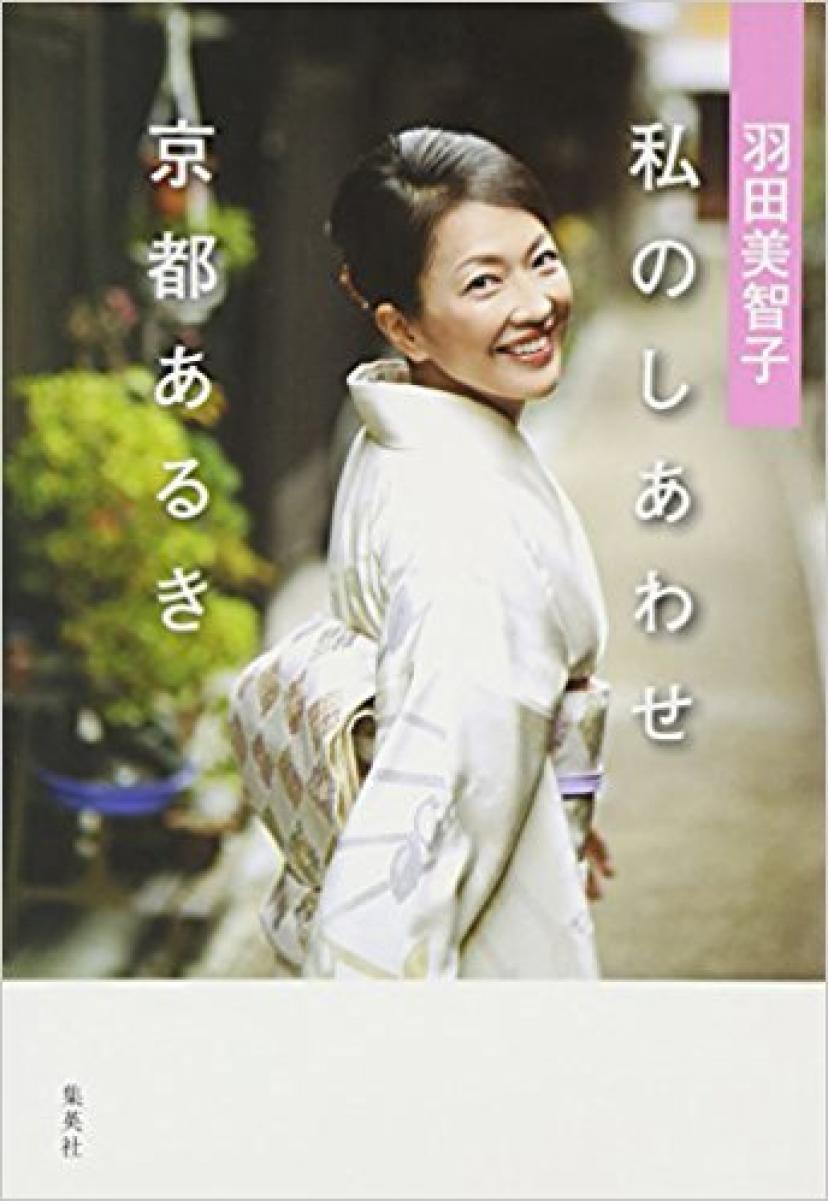 『私のしあわせ 京都あるき』羽田美智子