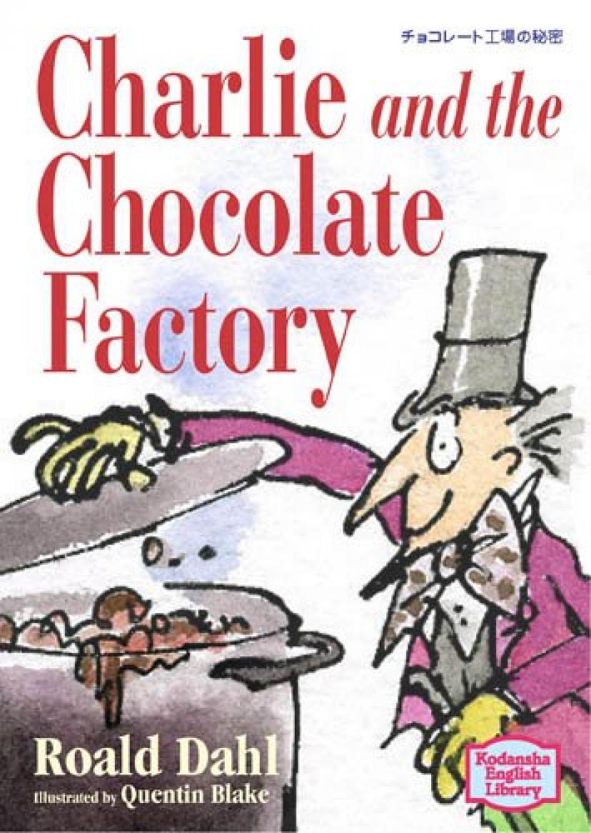 工場 考察 と チョコレート チャーリー
