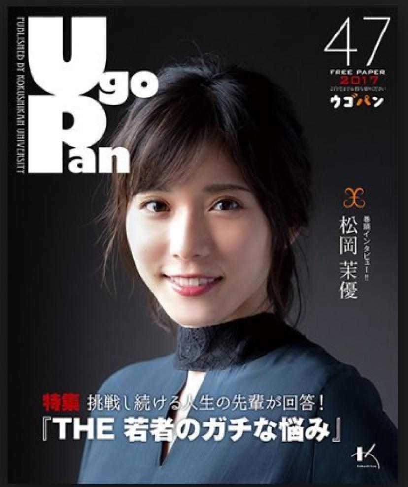 UgoPan ウゴパン 2017 冊子 松岡茉優 インタビュー 映画初主演 「勝手にふるえてろ」