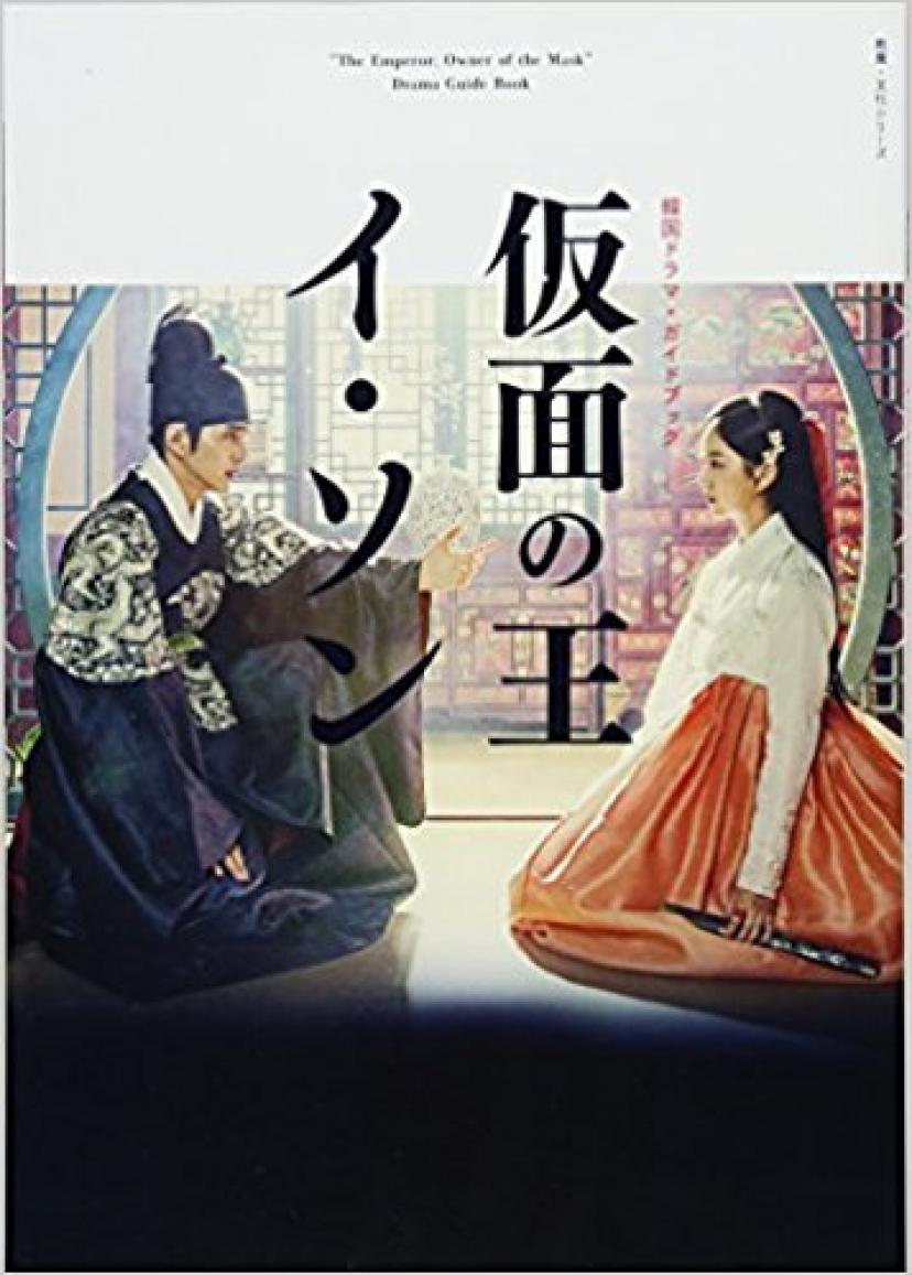仮面の王 イ・ソン ガイド