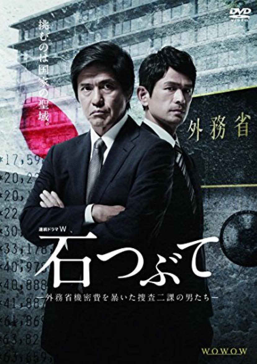 『連続ドラマ 石つぶて』