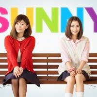 韓国映画「サニー」の日本版を大根仁がリメイク!【あらすじキャスト『SUNNY 強い気持ち・強い愛』】