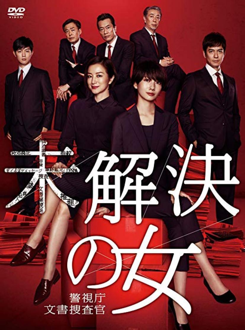 『未解決の女 警視庁文書捜査官』 DVD-BOX