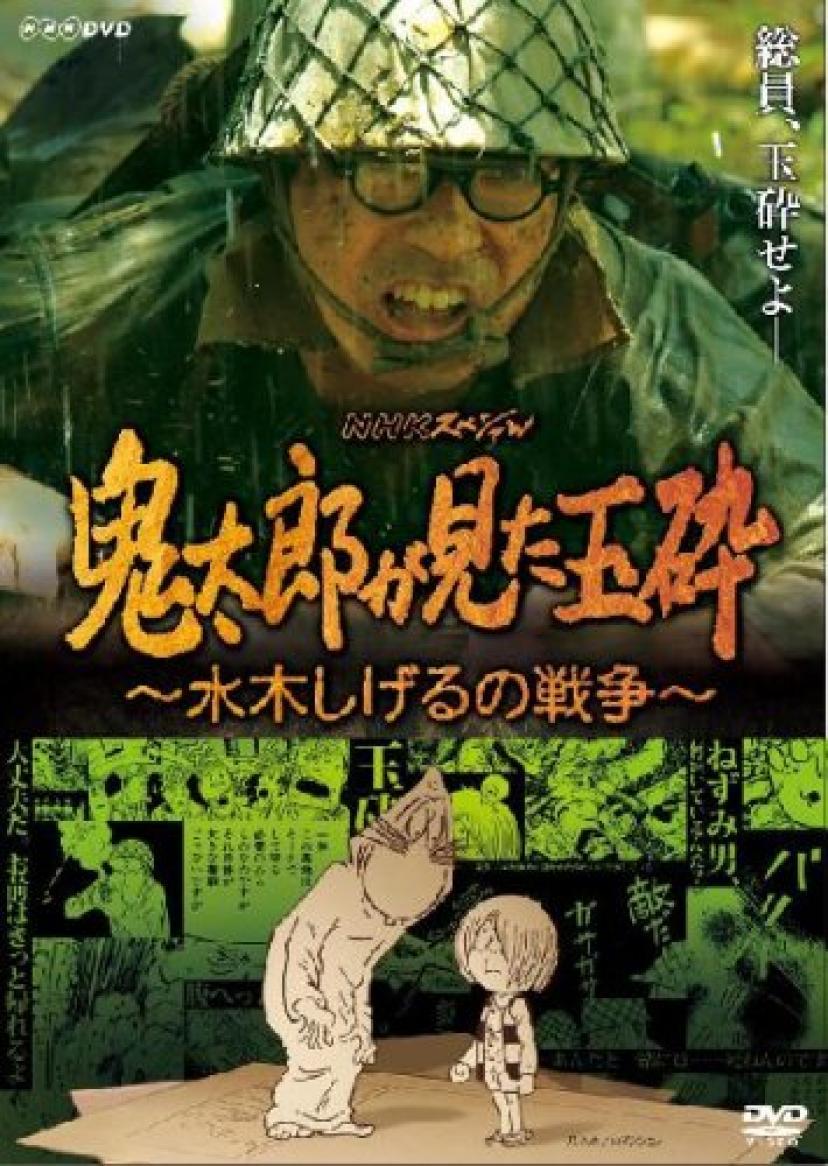 『鬼太郎が見た玉砕〜水木しげるの戦争〜』