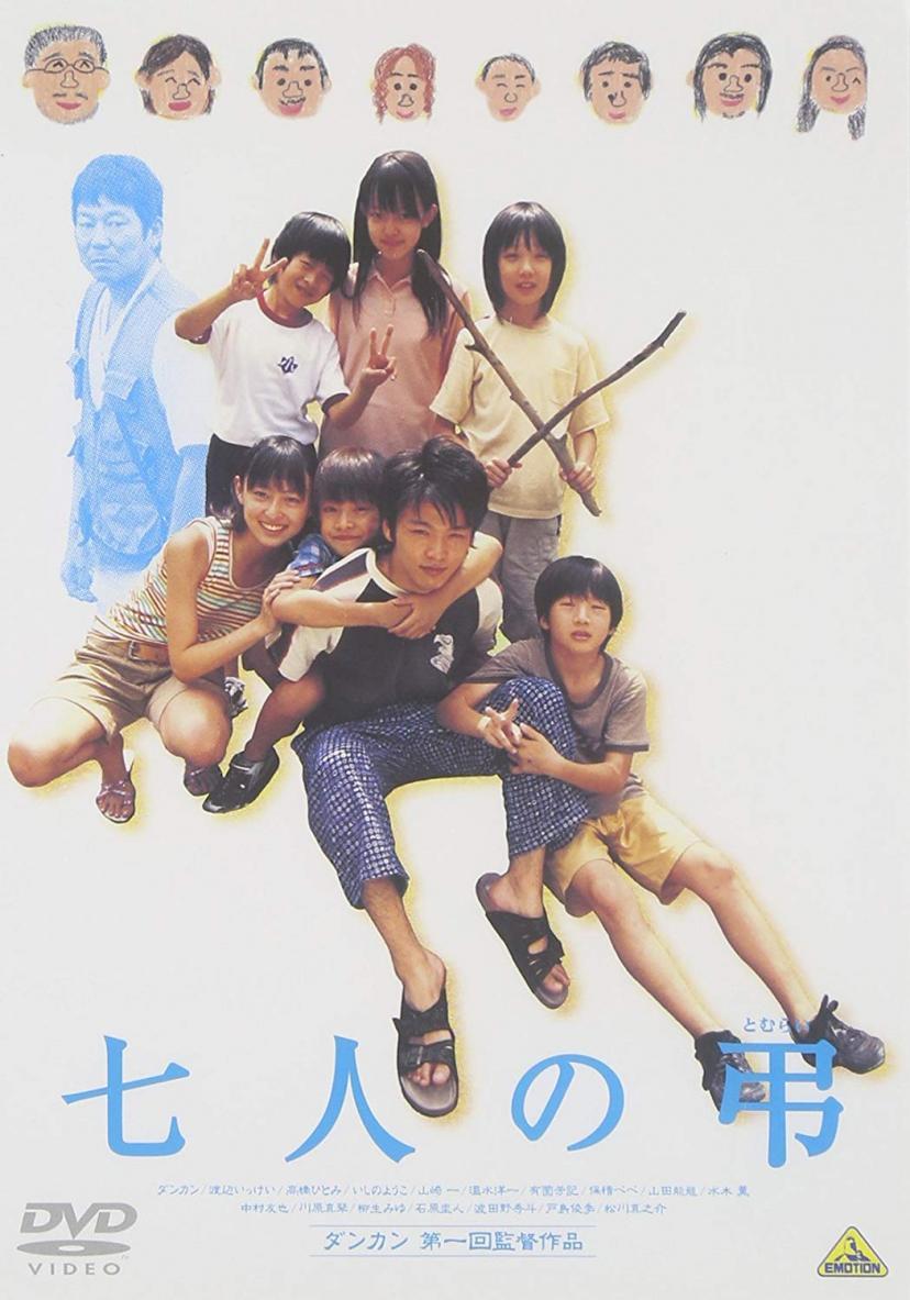 七人の弔(とむらい) [DVD]
