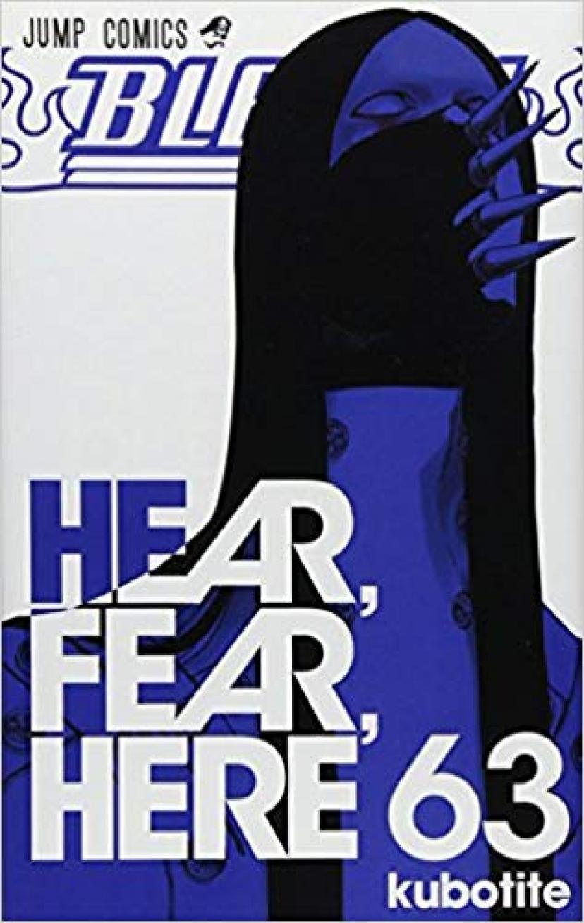 BLEACH 63 (ジャンプコミックス)