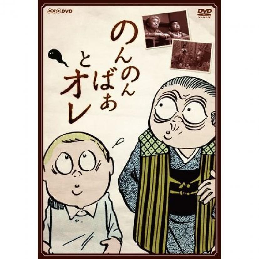 『のんのんばあとオレ』(DVD)