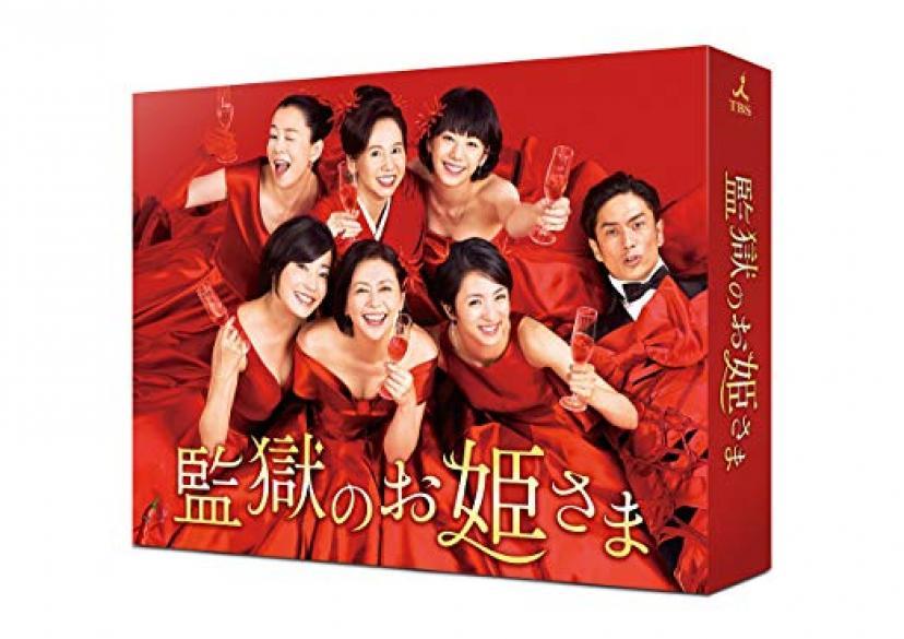 『監獄のお姫さま』DVD-BOX