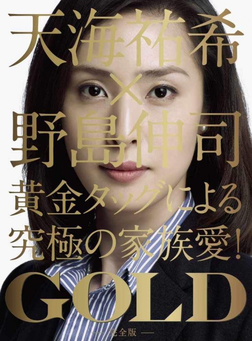『GOLD』