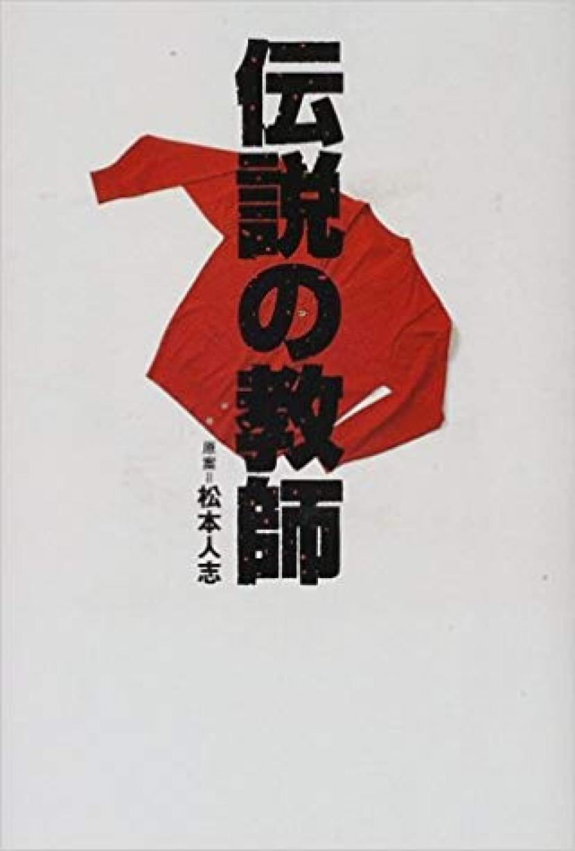 『伝説の教師』松本人志