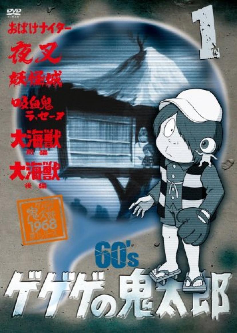 『ゲゲゲの鬼太郎』第1期