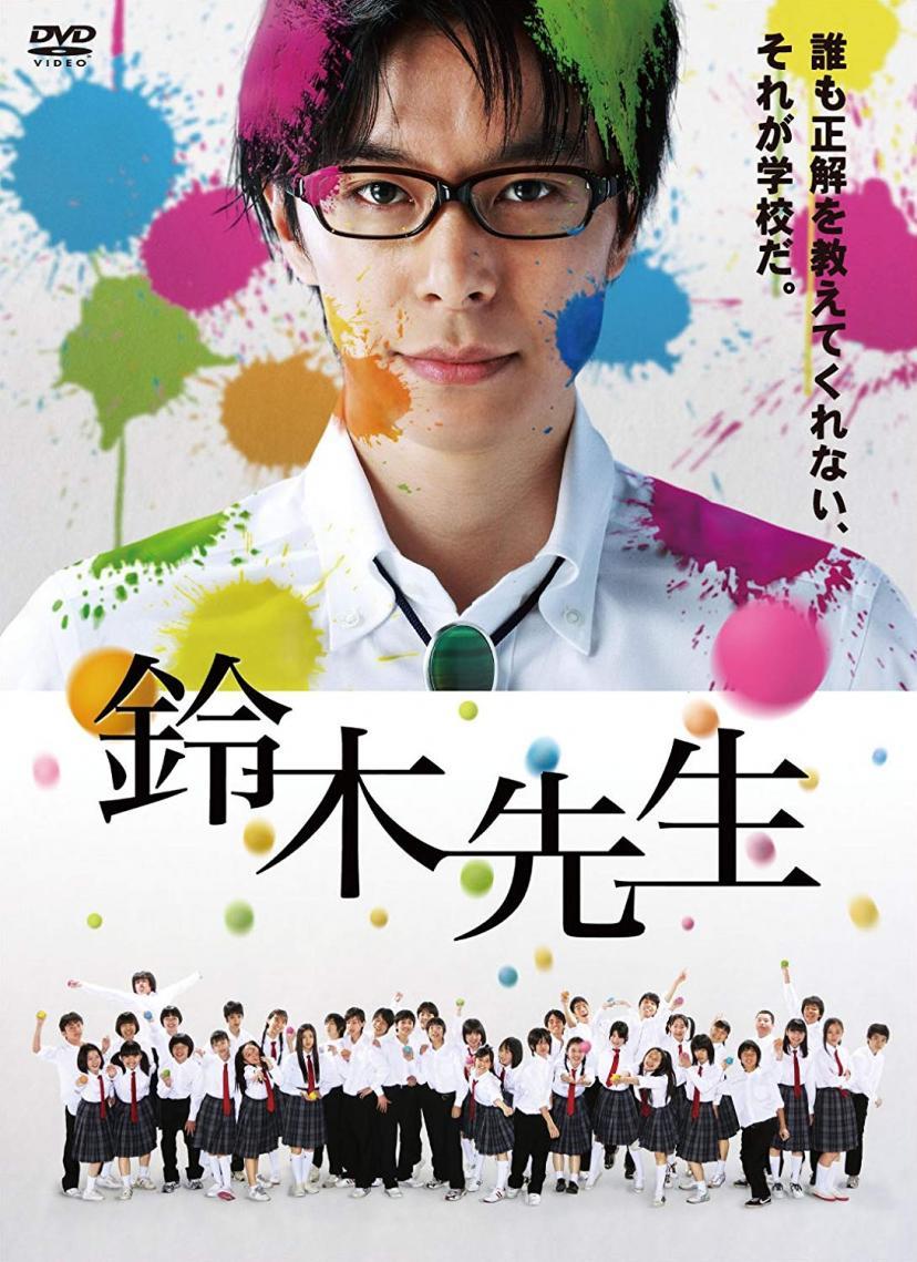『鈴木先生』DVD-BOX