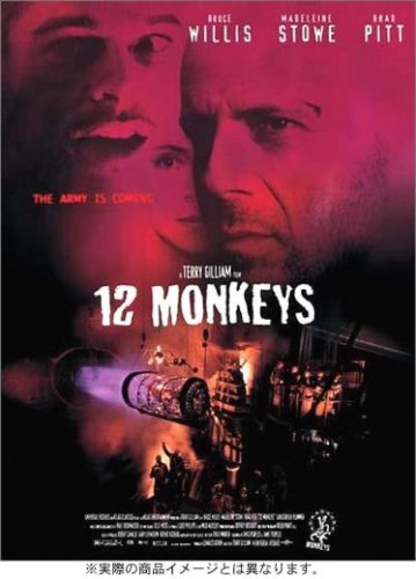 『12モンキーズ』