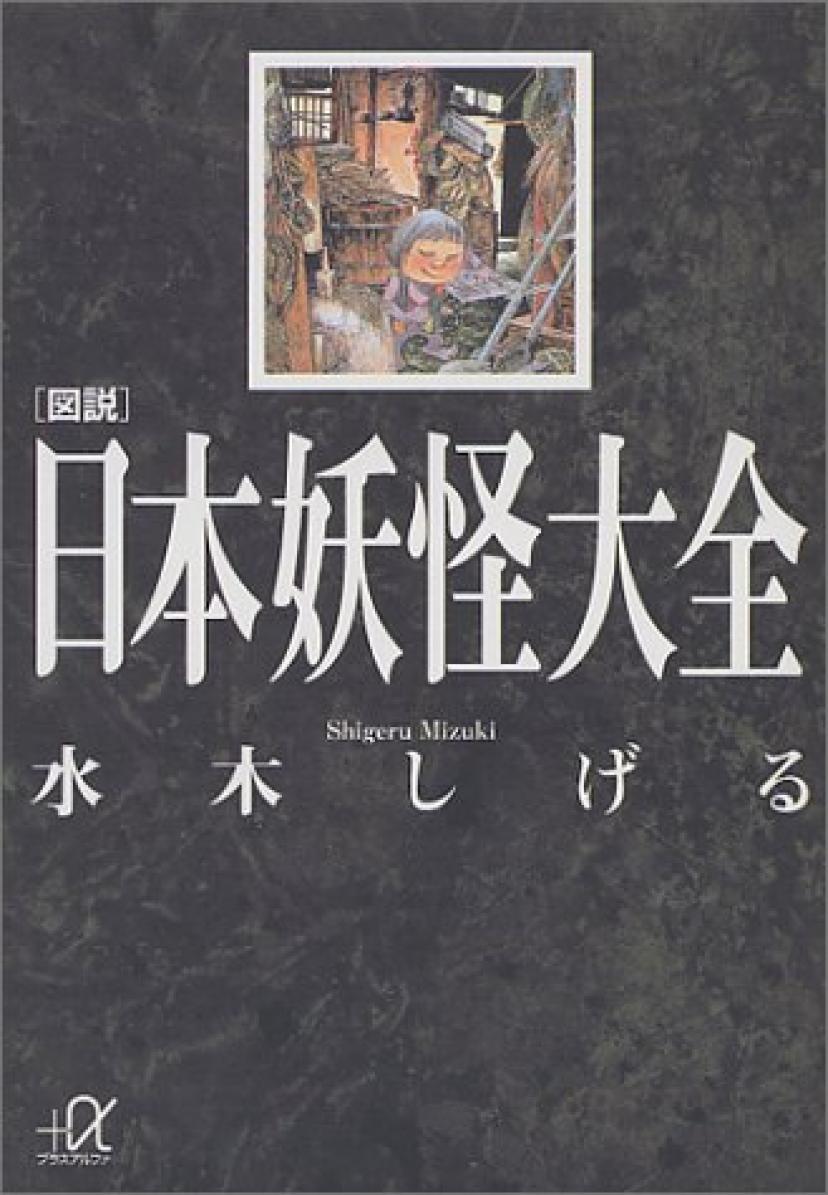 水木しげる『日本妖怪大全』