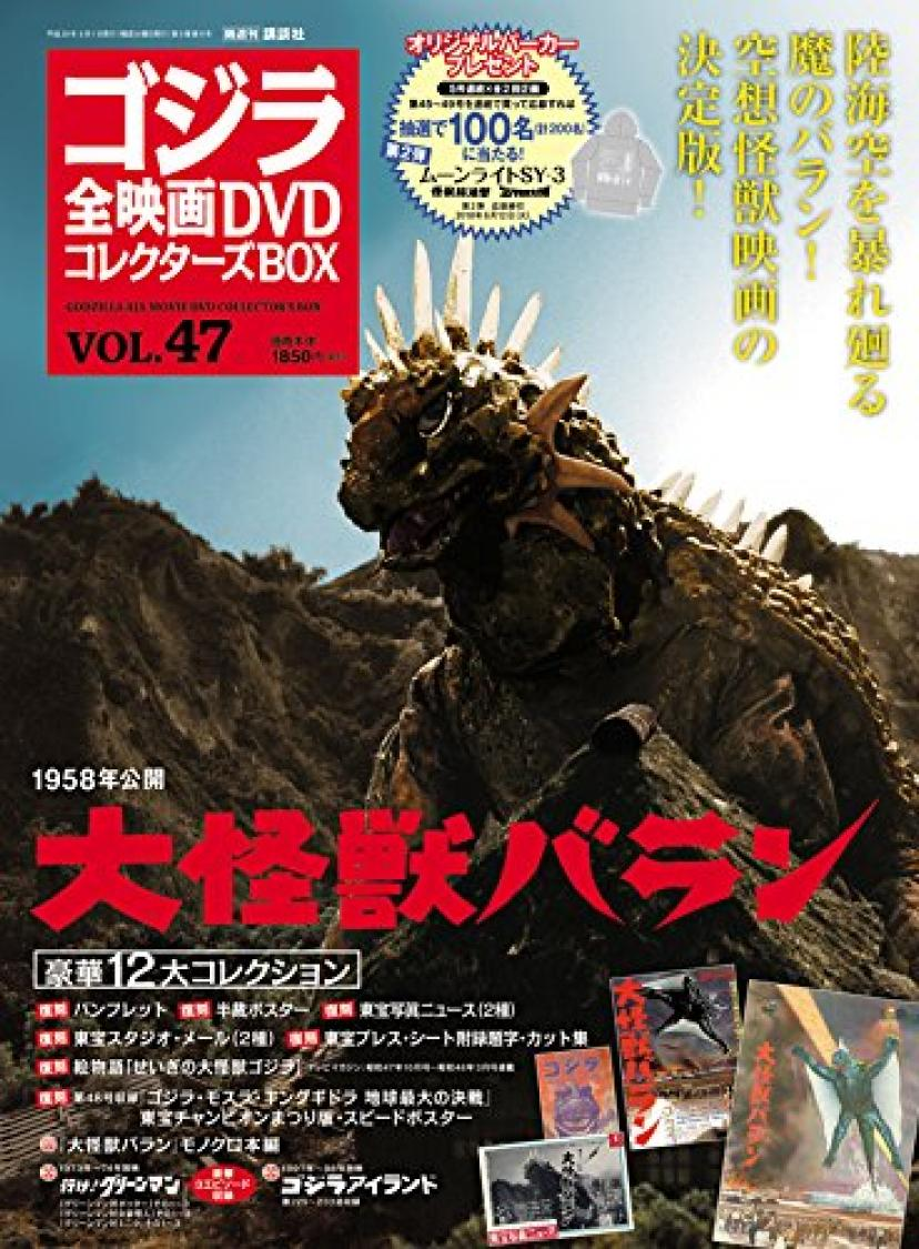 隔週刊 ゴジラ全映画DVDコレクターズBOX(47) 2018年05/01号【雑誌】