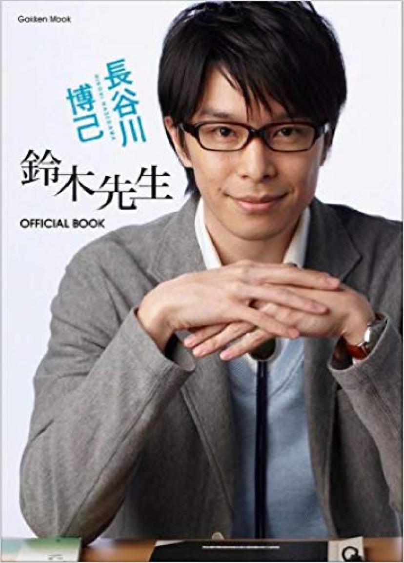 『鈴木先生』オフィシャルブック