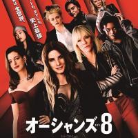 映画『オーシャンズ8』そのゴージャスな吹き替え声優とは!?