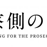 【映画『検察側の罪人』感想・評価】きっともう1回観たくなる。【ネタバレ注意】