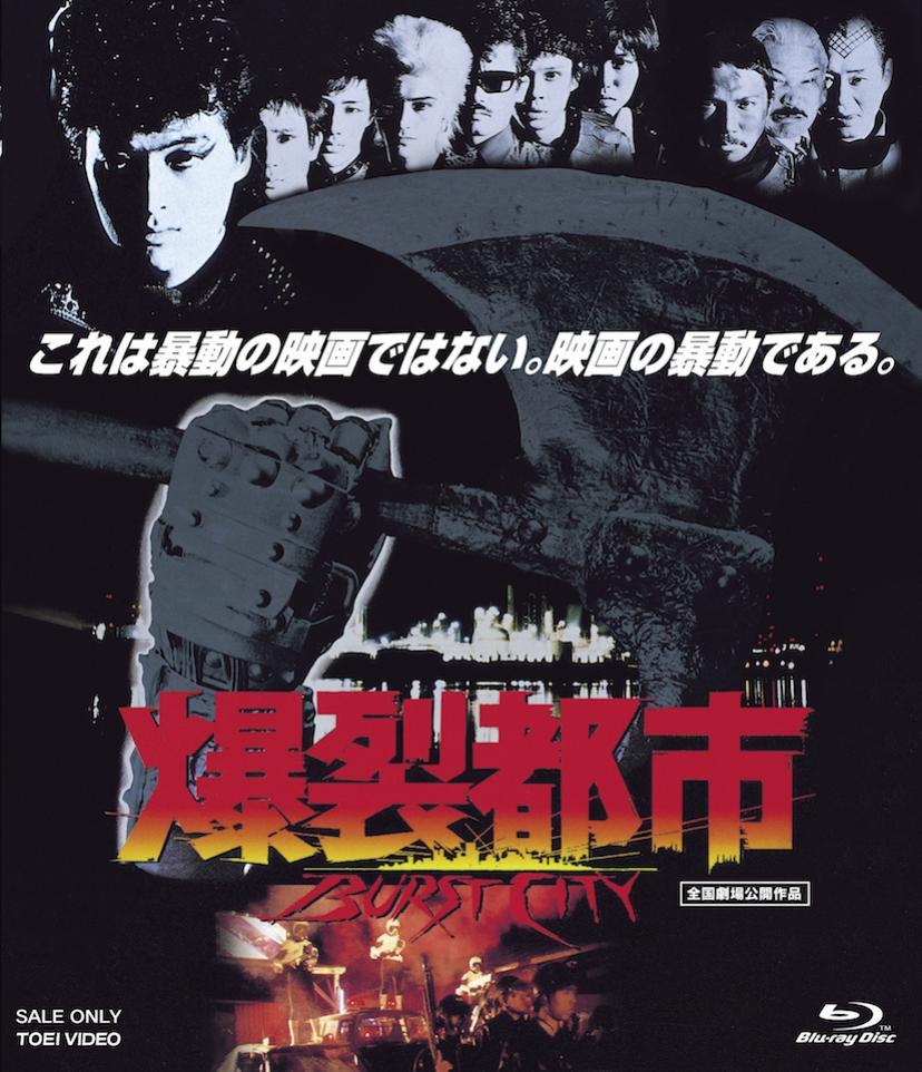 「爆裂都市 BURST CITY」/Blu-ray発売中 4,700円+税 販売:東映 発売:東映ビデオ