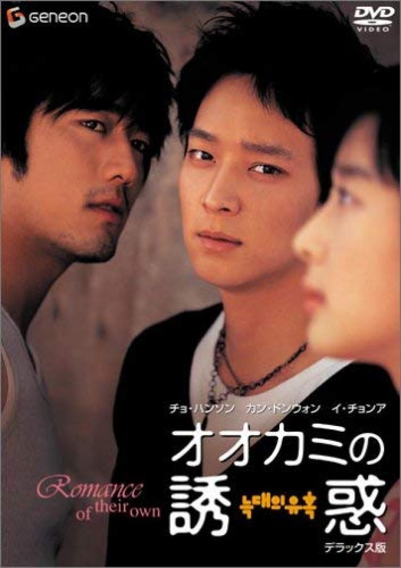 『オオカミの誘惑』DVD