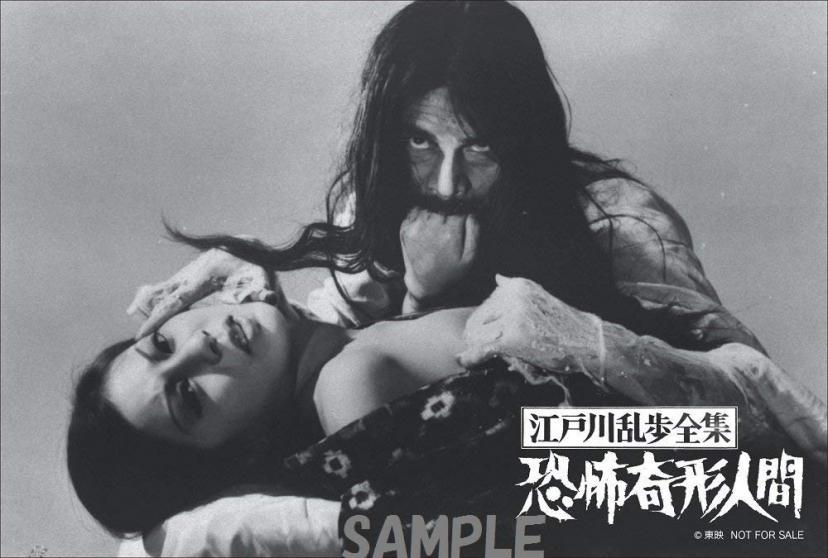 【Amazon.co.jp限定】江戸川乱歩全集 恐怖奇形人間(ポストカード2枚付) [DVD]