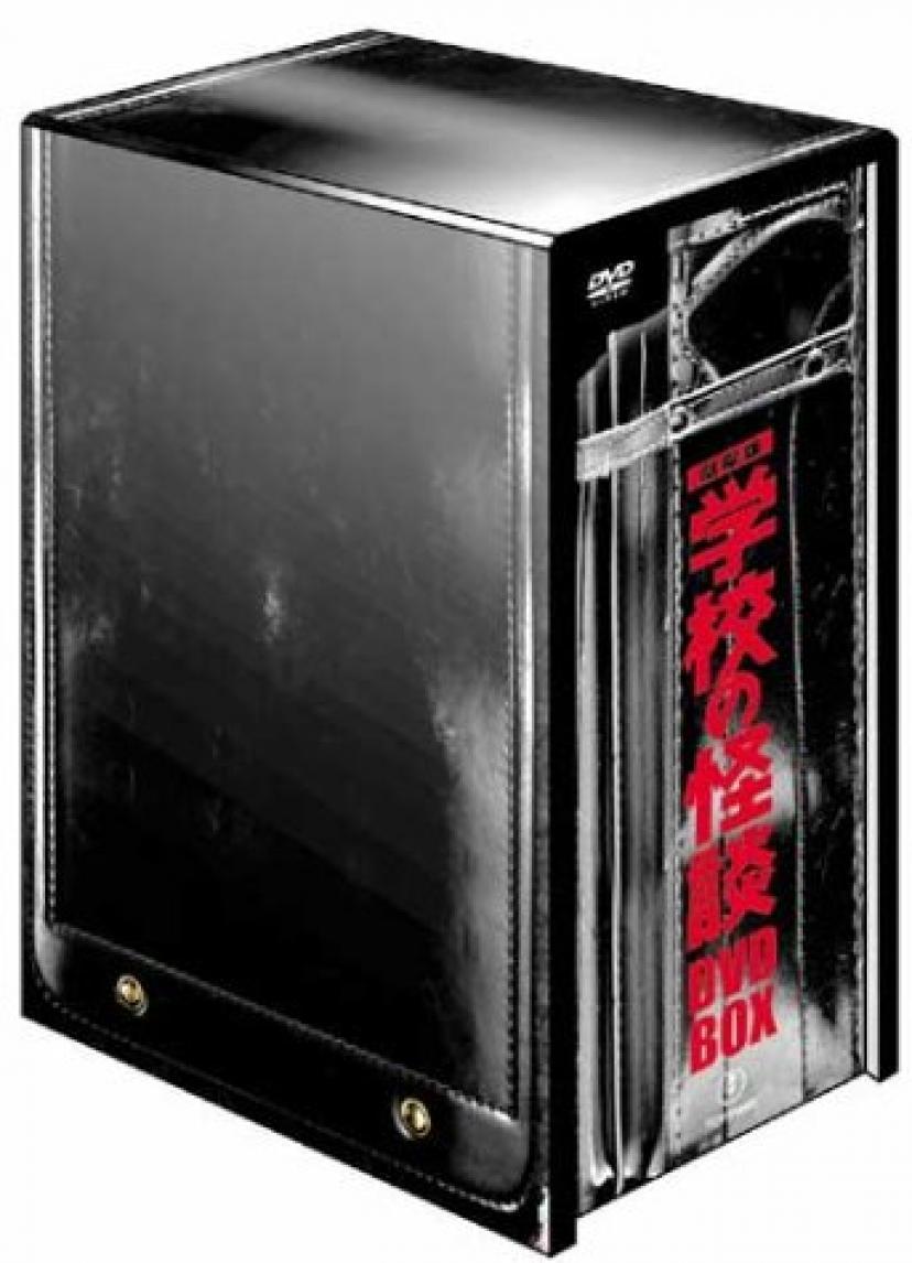 『学校の怪談』DVD-BOX