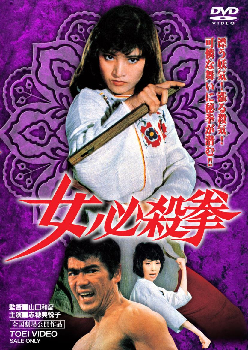 女必殺拳/DVD発売中 2,800円+税 販売:東映 発売:東映ビデオ