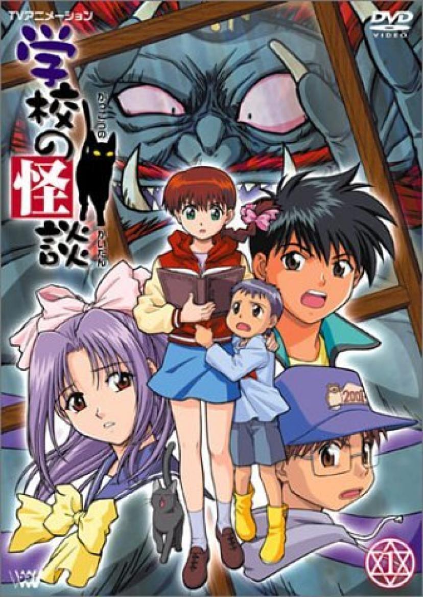 『学校の怪談』アニメ