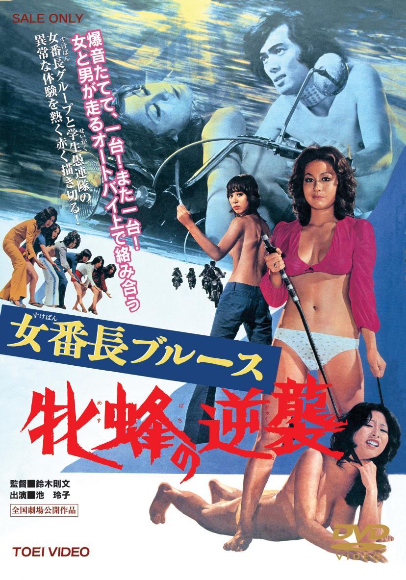 「女番長ブルース 牝蜂の逆襲」/DVD発売中 4,500円+税 販売:東映 発売:東映ビデオ