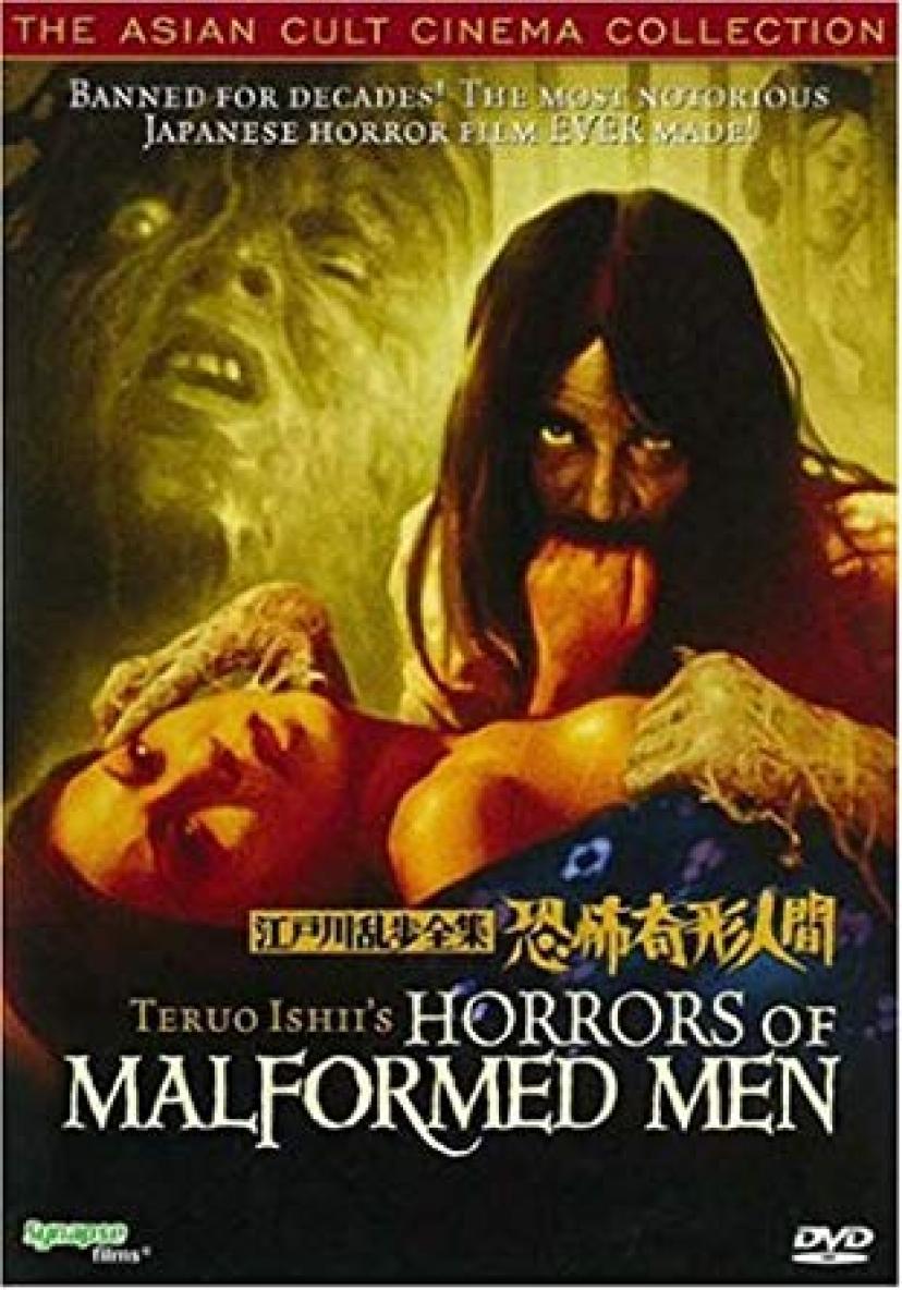 HORRORS OF MALFORMED MEN : 江戸川乱歩全集 恐怖奇形人間 [DVD] [Import]