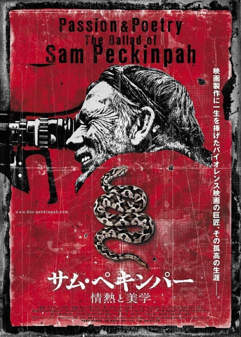 サム・ペキンパー 情熱と美学 [DVD]