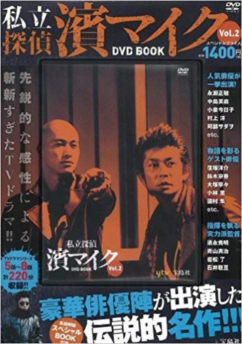 『私立探偵濱マイク DVD-BOX2』