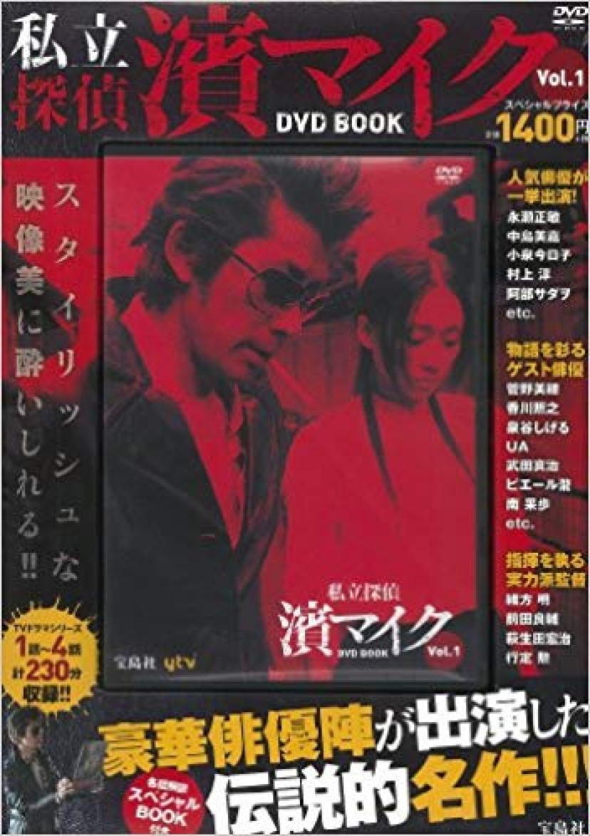 『私立探偵 濱マイク』