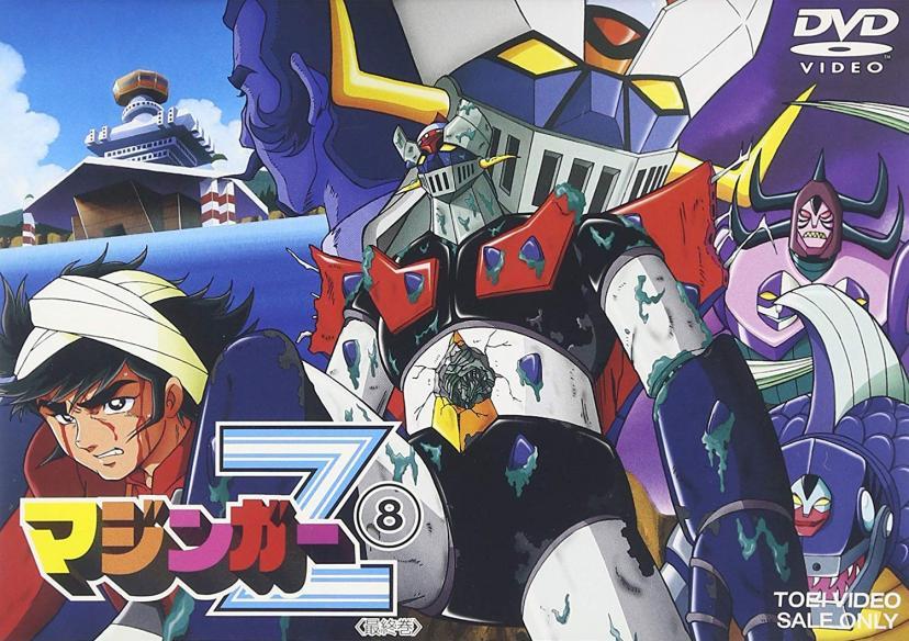 マジンガーZ VOL.8 [DVD]