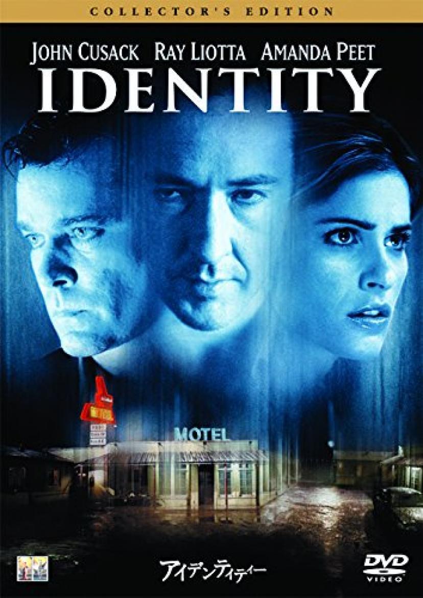 『アイデンティティ』