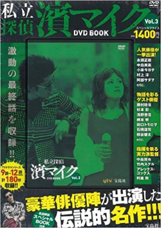 『私立探偵 濱マイク DVD BOOK』