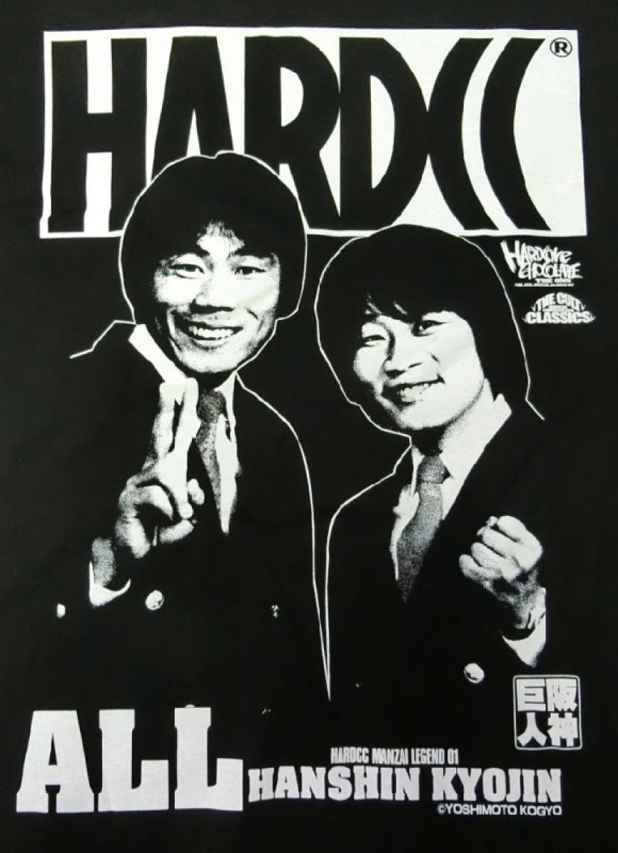 オール阪神・巨人×ハードコアチョコレート(ALL HANSHIN KYOJIN)